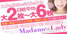 香川Madame & Lady