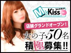 福岡イエスグループ福岡 Ms Kiss(エムズキッス)