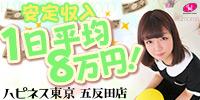 東京五反田・目黒ソープランドハピネス東京 五反田店