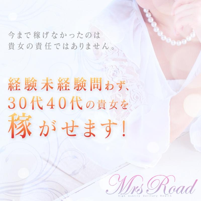 神奈川川崎市人妻デリヘル川崎ミセス・ロード