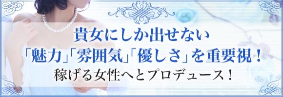 新橋・銀座・浜松町人妻デリヘルミセス・ロード