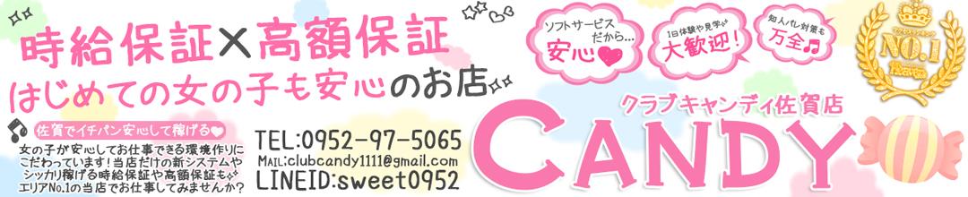 佐賀市・神崎デリバリーヘルスCLUB CANDY 佐賀店