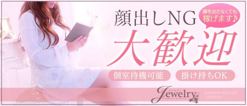 愛知錦・丸の内・中区ファッションヘルスジュエリー