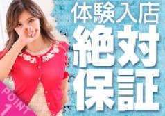 錦糸町・亀戸 デリバリーヘルス 錦糸町・営業3課