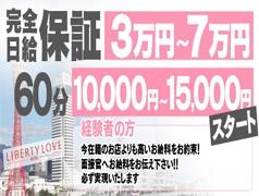 神戸市 デリバリーヘルス リバティラブ神戸