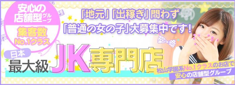 愛媛松山市ファッションヘルスレッスンワン松山校