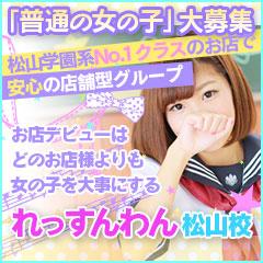 松山市 ファッションヘルス レッスンワン松山校