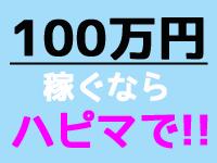 関内・曙町 ファッションヘルス 横浜ハッピーマットパラダイス