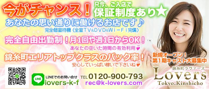 錦糸町・亀戸デリバリーヘルスLovers