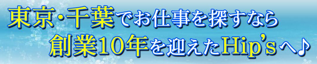 小岩・新小岩デリバリーヘルス素人妻御奉仕倶楽部Hip′s小岩店