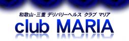 田辺・新宮 デリバリーヘルス クラブマリア