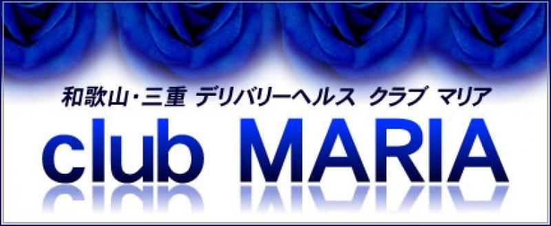 和歌山田辺・新宮デリバリーヘルスクラブマリア