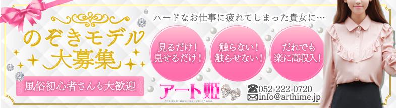 錦・丸の内・中区オナクラ【アート姫】のぞき部屋