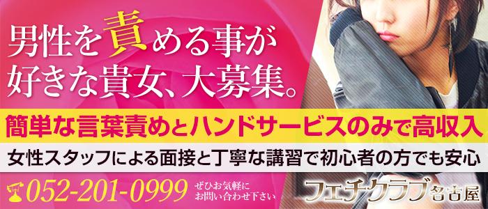 錦・丸の内・中区SM・M性感M男性専門【フェチクラブ名古屋】
