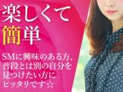M男性専門【フェチクラブ名古屋】
