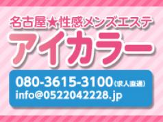 錦・丸の内・中区 アロマ・エステ 【アイカラー】性感メンズエステ