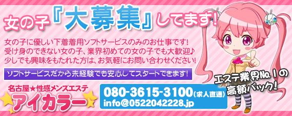 錦・丸の内・中区アロマ・エステ【アイカラー】性感メンズエステ