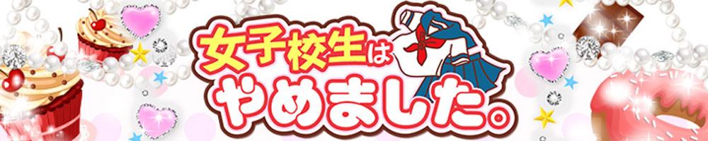 難波オナクラ女子高生やめました!!