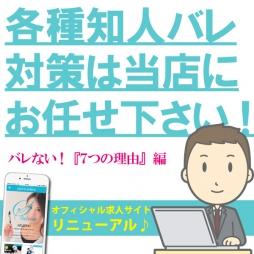 今池・池下 デリバリーヘルス 淫乱OL派遣商社 斉藤商事