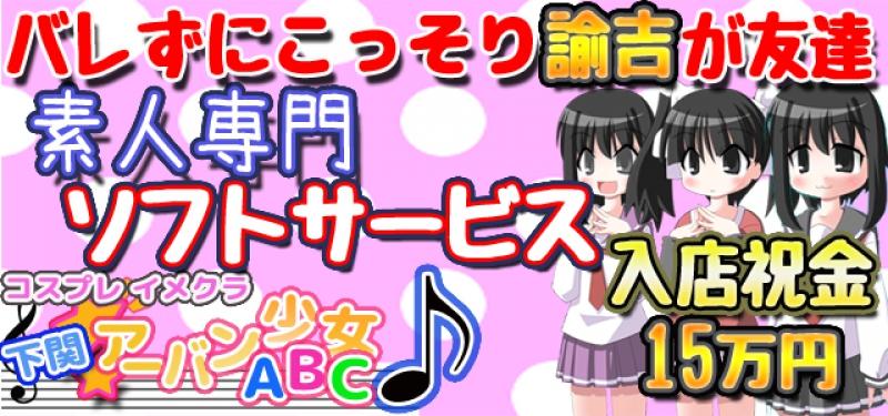 山口下関・豊前田デリバリーヘルスアーバン少女ABC