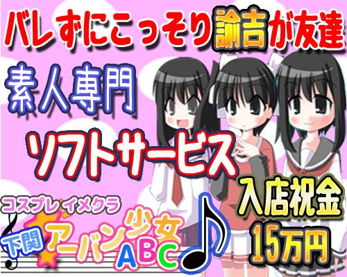 下関・豊前田 デリバリーヘルス アーバン少女ABC