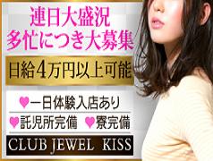 松山市 デリバリーヘルス club jewel kiss
