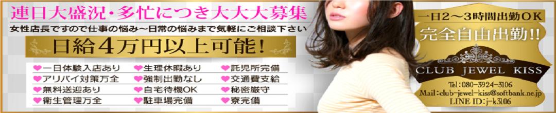 松山市デリバリーヘルスclub jewel kiss