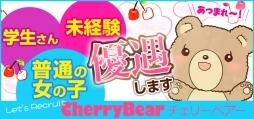 奈良 デリバリーヘルス CherryBear チェリーベアー