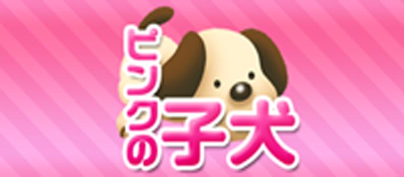 奈良奈良人妻デリヘルピンクの子犬