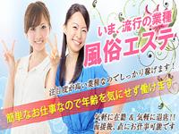 船橋・西船橋・津田沼 アロマ・エステ 西船橋回春性感マッサージ男の潮吹きパラダイス
