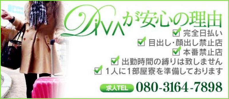 高知高知市デリバリーヘルスDiva 風俗出稼ぎ専門店