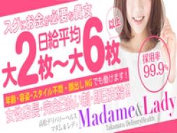 高松・城東町 デリバリーヘルス Madame & Lady