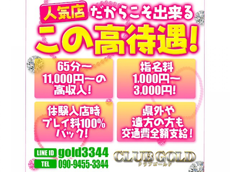 香川丸亀・坂出・善通寺デリバリーヘルスCLUB GOLD クラブゴールド