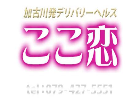 姫路・加古川・明石 デリバリーヘルス 加古川 ここ恋