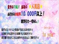 米子 デリバリーヘルス to you