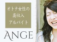長崎市 人妻デリヘル アンジュ