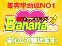 関内・曙町 ファッションヘルス 横浜バナナクリニック