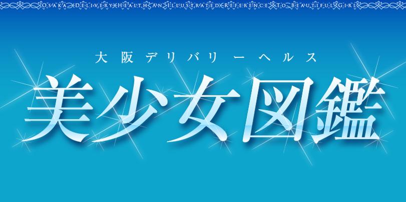 天王寺 デリバリーヘルス 美少女図鑑