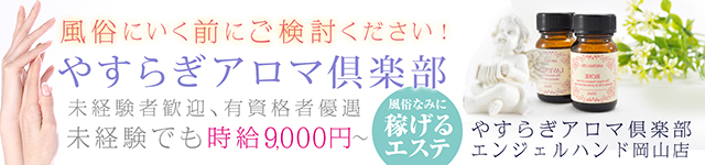 岡山市アロマ・エステやすらぎアロマ倶楽部 Angel Hand 岡山店