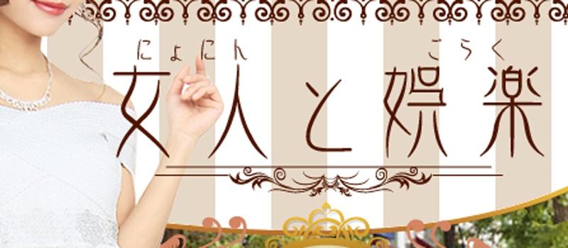 山梨甲府・甲斐・韮崎デリバリーヘルス女人と娯楽