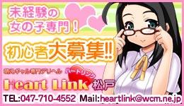 松戸デリバリーヘルスHeart Link(ハートリンク)松戸