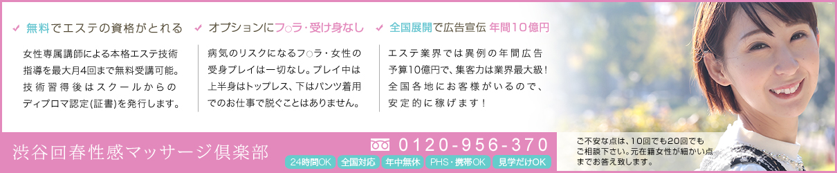 渋谷アロマ・エステ渋谷回春性感マッサージ倶楽部