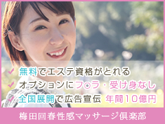梅田 アロマ・エステ 梅田回春性感マッサージ倶楽部