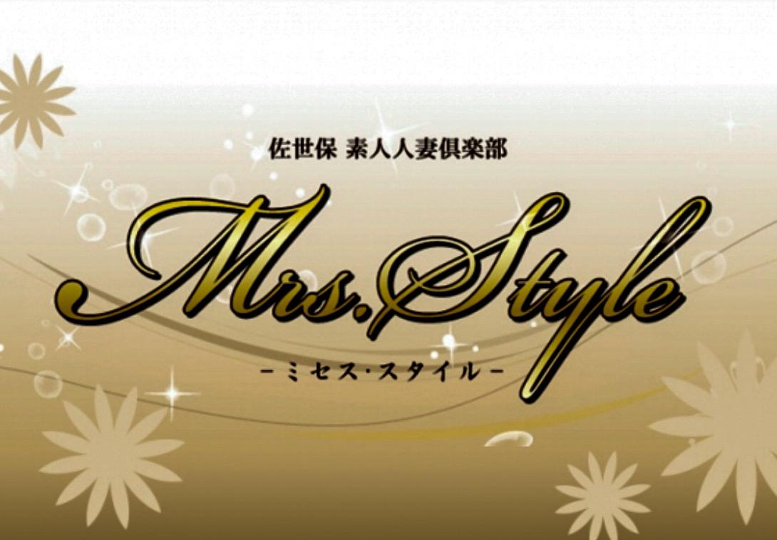 佐世保市 人妻デリヘル Mrs.Style(ミセススタイル)