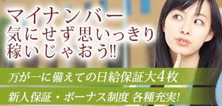関内・曙町 ファッションヘルス エマニエル