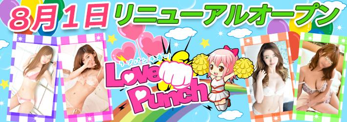 市川・本八幡デリバリーヘルス市川 LOVE PUNCH