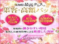 高知市 デリバリーヘルス Amore(アモーレ)初恋のトキメキ