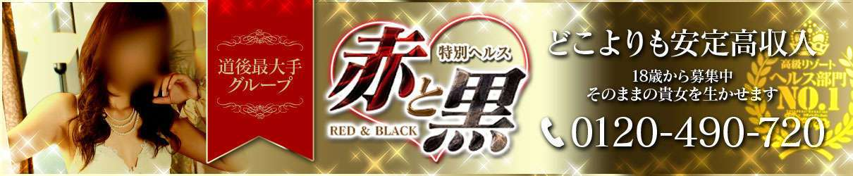 松山市ファッションヘルス赤と黒