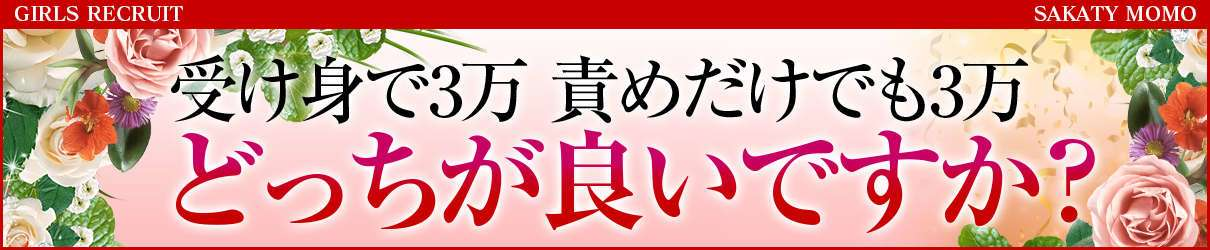 松山市ファッションヘルスサカティーもも