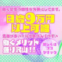 松山市 ファッションヘルス ビッグボックス